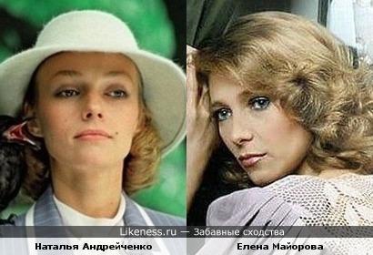 Наталья Андрейченко и Елена Майорова