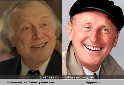 Иннокентий Смоктуновский и Бурвиль