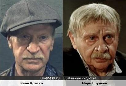 Иван Краско и Марк Прудкин