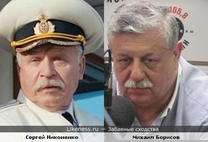 Сергей Никоненко и Михаил Борисов