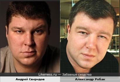 Андрей Свиридов и Александр Робак