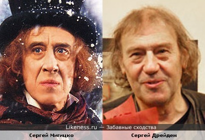 Сергей Мигицко и Сергей Дрейден