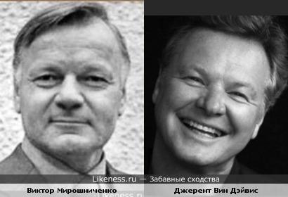 Виктор Мирошниченко и Джерент Вин Дэйвис