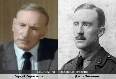 Сергей Герасимов и Джон Толкиен
