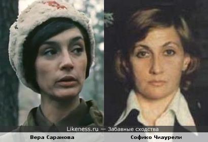 Вера Саранова и Софико Чиаурели