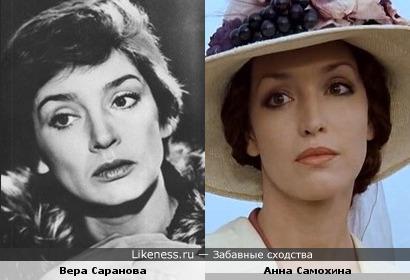 Вера Саранова и Анна Самохина