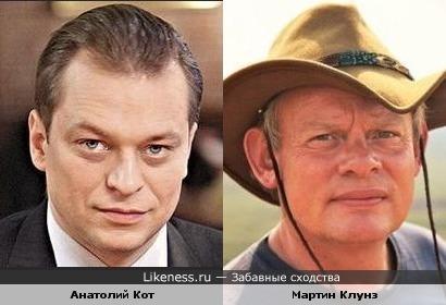 Анатолий Кот и Мартин Клунз