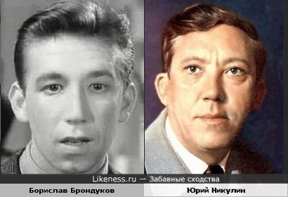 Борислав Брондуков и Юрий Никулин