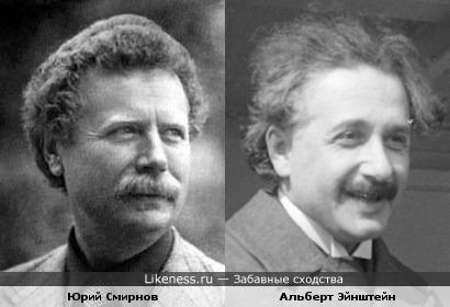 Юрий Смирнов и Альберт Эйнштейн