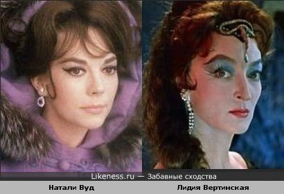 Натали Вуд и Лидия Вертинская