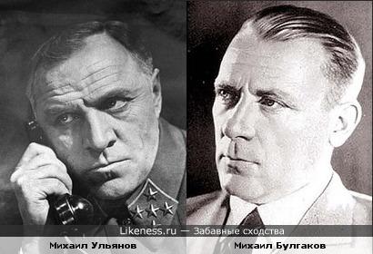 Михаил Ульянов и Михаил Булгаков