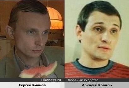 Сергей Уманов и Аркадий Коваль