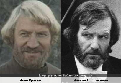 Иван Краско и Максим Шостакович