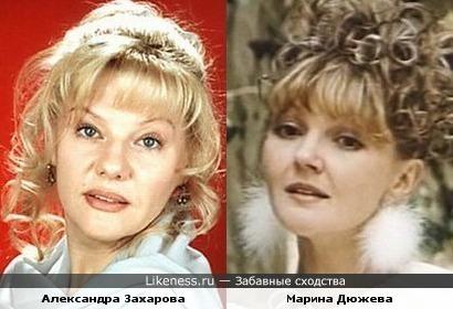 Александра Захарова и Марина Дюжева