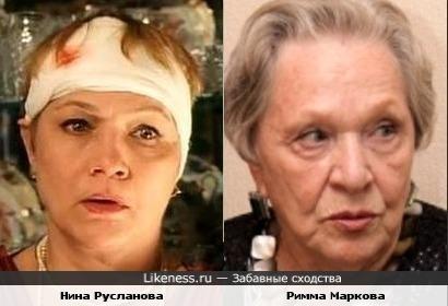 Нина Русланова и Римма Маркова