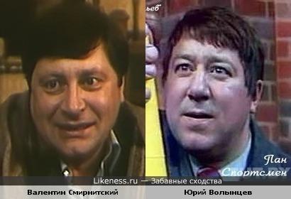 Валентин Смирнитский и Юрий Волынцев