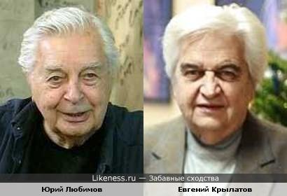 Юрий Любимов и Евгений Крылатов