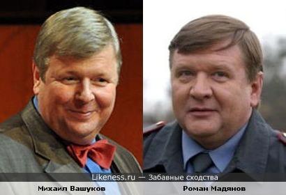 Михаил Вашуков и Роман Мадянов