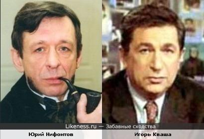 Юрий Нифонтов и Игорь Кваша