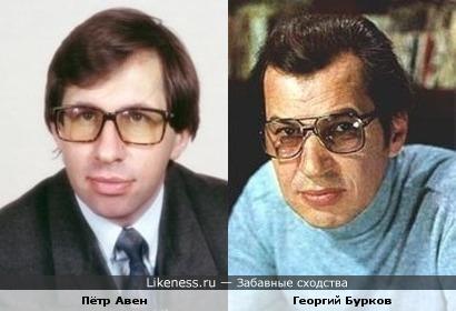 Пётр Авен и Георгий Бурков