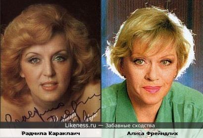 Радмила Караклаич и Алиса Фрейндлих