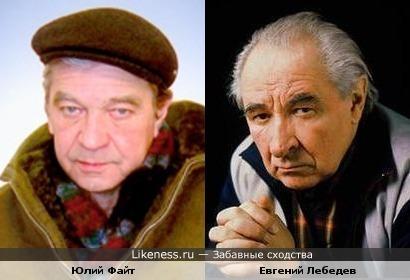 Юлий Файт и Евгений Лебедев