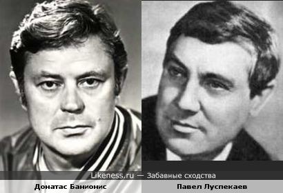 Донатас Банионис и Павел Луспекаев