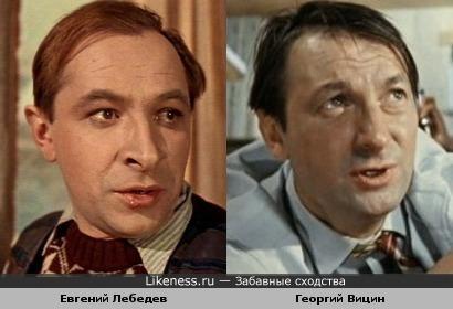 Евгений Лебедев и Георгий Вицин