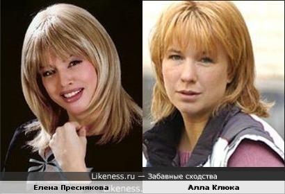 Елена Преснякова и Алла Клюка