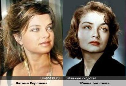 Наташа Королёва и Жанна Болотова