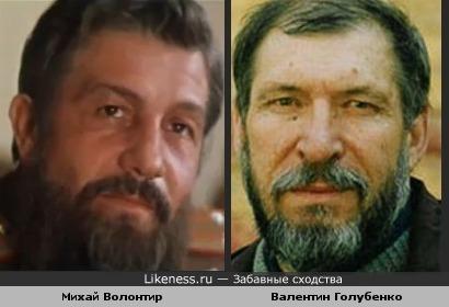 Михай Волонтир и Валентин Голубенко