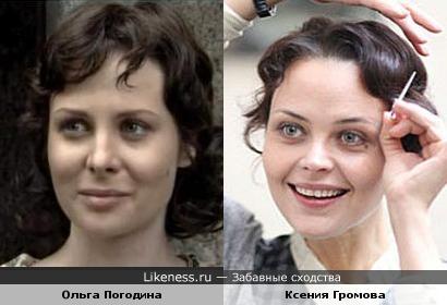 Ольга Погодина и Ксения Громова