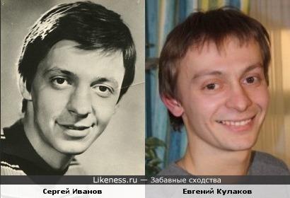 Сергей Иванов и Евгений Кулаков