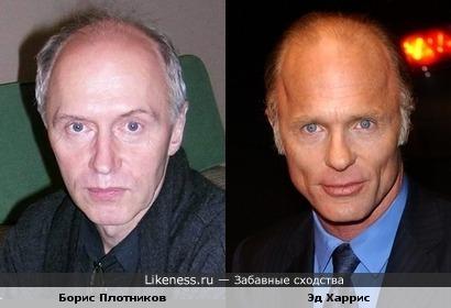 Борис Плотников и Эд Харрис