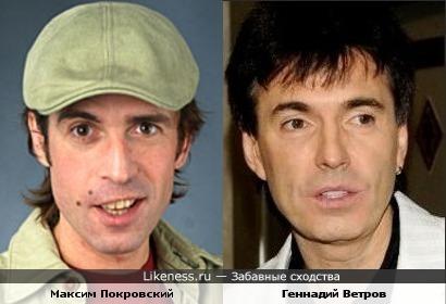 Максим Покровский и Геннадий Ветров