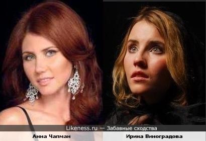 Анна Чапман и Ирина Виноградова