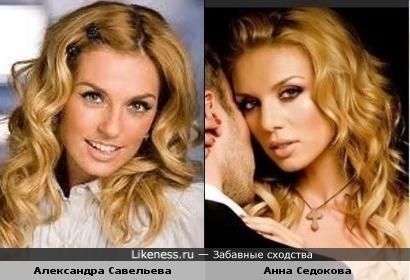 Александра Савельева напомнила Анну Седокову