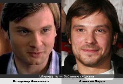 Владимир Фекленко и Алексей Чадов похожи