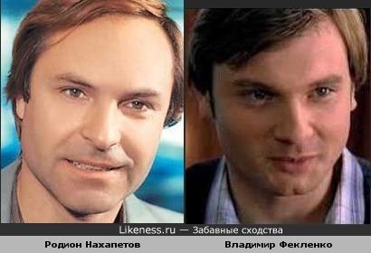 Родион Нахапетов и Владимир Фекленко