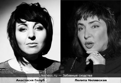 Анастасия Голуб и Лолита Милявская