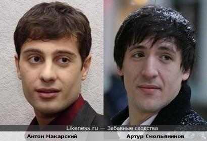 Антон Макарский и Артур Смольянинов