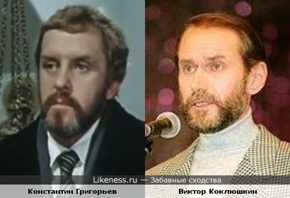 Константин Григорьев и Виктор Коклюшкин