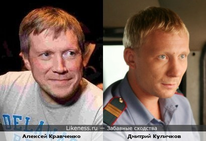 Алексей Кравченко и Дмитрий Куличков