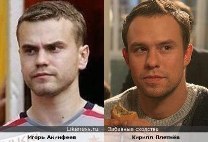 Метки актеры игорь акинфеев кирилл