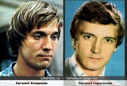 Евгений Киндинов и Евгений Герасимов