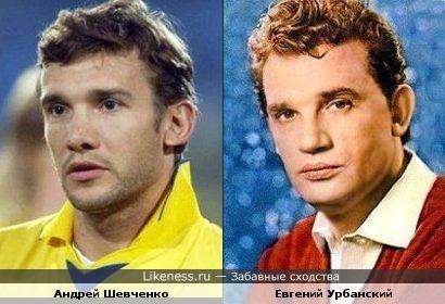 Андрей Шевченко и Евгений Урбанский