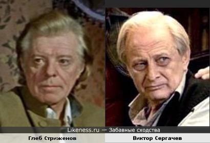 Глеб Стриженов и Виктор Сергачев