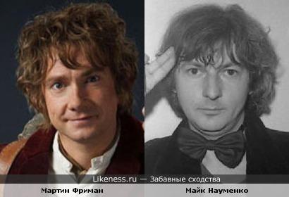 Мартин Фриман и Майк Науменко