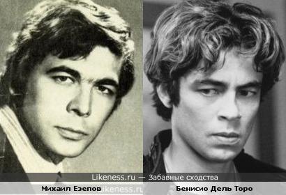 Михаил Езепов и Бенисио Дель Торо
