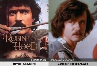 Патрик Берджин и Валерий Погорельцев